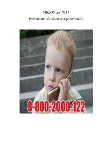 телефон доверия_Page_2